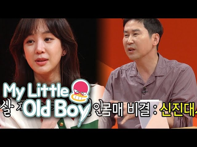 Jung Ryeo Won is Worried That She Can't Gain Weight [My Little Old Boy Ep 87]