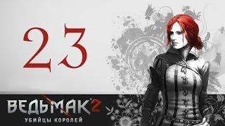 -23- (Секс с Бьянкой) - Ведьмак 2: Убийцы Королей [1080p]