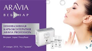 Вебинар Aravia Professional. Неинвазивная карбокситерапия ARAVIA Professional