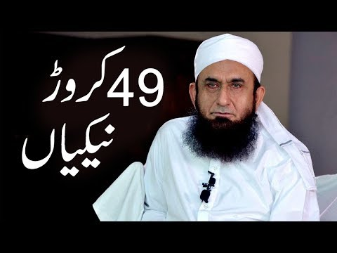 """49 Crore Naikiyaan"" - Maulana Tariq Jameel Latest Bayan 16 October 2018"