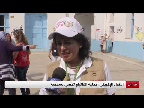 رئيسة مراقبي الاتحاد الإفريقي- أمينة غريب: هذه الانتخابات مهمة ليست فقط لتونس بل ولإفريقيا عموما  - نشر قبل 3 ساعة