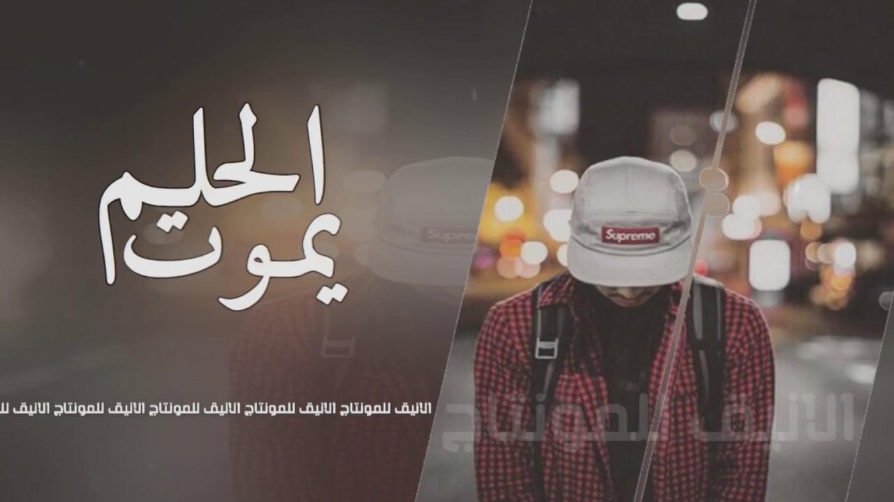 يموت الحلم محمد العميشي