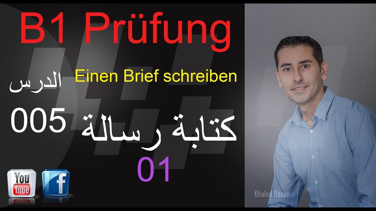 تعلم اللغة الألمانية ـ  امتحان B1 كتابة رسالة 005
