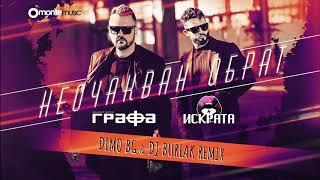 Grafa & Iskrata - Neochakvan Obrat (DiMO BG & DJ Burlak Remix)