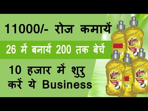 3 लाख महीना Small Business Ideas | Low Investment Home Based Business Ideas | Dish Wash Liquid