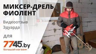 Миксер-дрель ФИОЛЕНТ МД1-11Э М видеоотзыв (обзор) Эдуарда