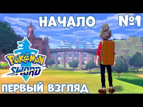 Первый взгляд на Pokemon Sword Прохождение #1 (Nintendo Switch)