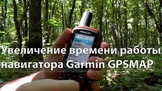 📱 Увеличение времени работы навигатора Garmin GPSMAP(Увеличение времени работы навигаторов Garmin GPSMAP. Актуально для следующих моделей навигаторов: Garmin GPSMAP 60 Garmin..., 2014-07-26T16:11:00.000Z)