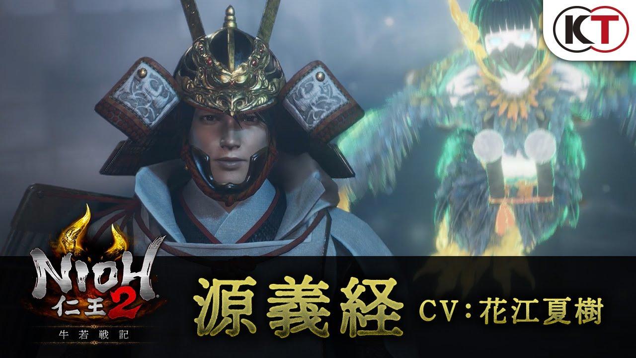 コンテンツ 仁王 2 ダウンロード