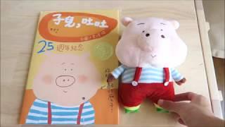 與5Y2M小寶哥共讀台灣繪本作家李瑾倫作品《子兒,吐吐》25周年紀念版。 ...