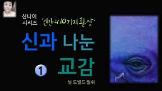 [오디오북][낭독/듣는책] 신과 나눈 교감 1 - 닐 …