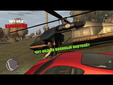 чит-код на вертолёт гта 4 gta 4