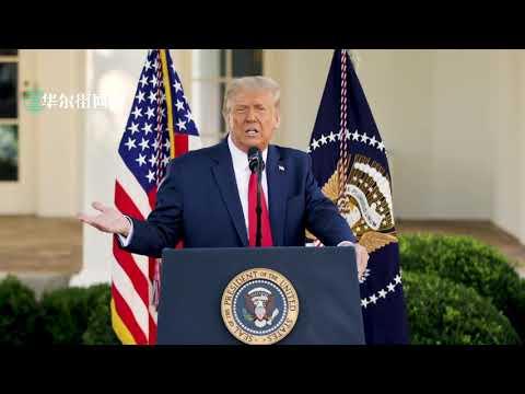 【中英字幕】川普总统10月14日发布对全国演讲:我们面临美国梦和共产主义噩梦之间的抉择;20天决定美国未来命运,如果不胜利,中国将拥有美国!