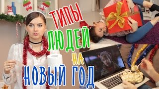 видео Новый год. История праздника