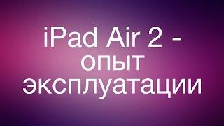 iPad Air 2 - опыт эксплуатации