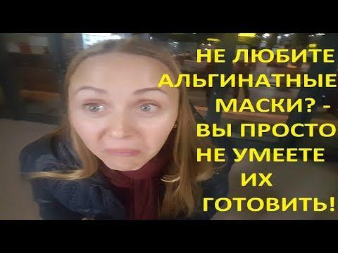 Маска Альгинатная (Альгинат Натрия) [Альгинат Натрия Маска Для .