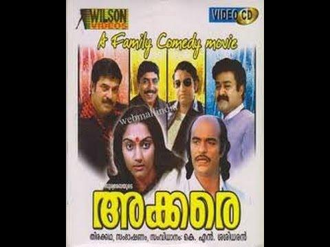 Akkare - 1984 Full Malayalam Movie   Madhavi   Mammootty   Full Length Malayalam Movies