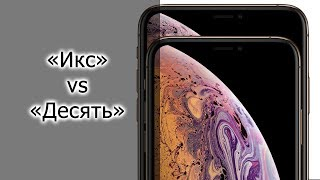 "Apple iPhone ""Икс"" или ""Десять""?"