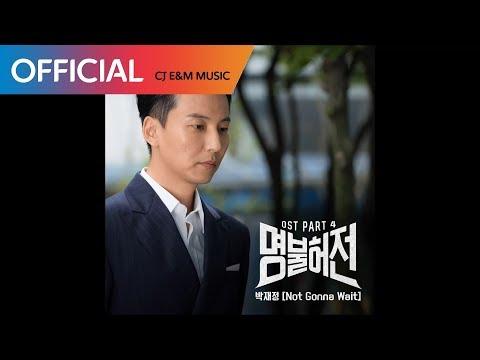 [명불허전 OST Part 4] 박재정 (Jaejung Parc) - Not Gonna Wait (Official Audio)