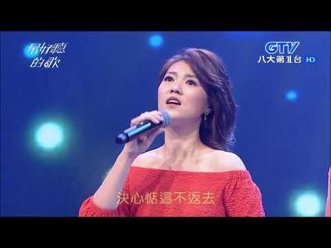 2017.09.04【最好聽的歌】曹雅雯+許志豪 出外的囝仔