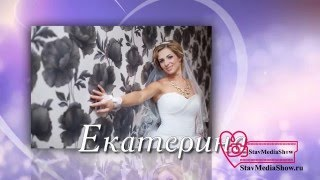 Свадебный коллаж / SMS-V0001 / StavMediaShow.ru