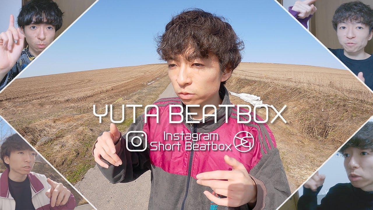 YUTA BEATBOX - Instagram Beatbox Compilation 【No.1-5】