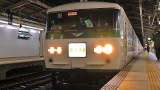 【名古屋駅】JR東日本 国鉄型185系『臨時快速ムーンライトながら』 発着シーン