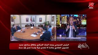 محمد الأتربي رئيس بنك مصر ورئيس اتحاد البنوك يشرح تفاصيل تنفيذ مبادرة التمويل العقاري بفايدة ٣٪
