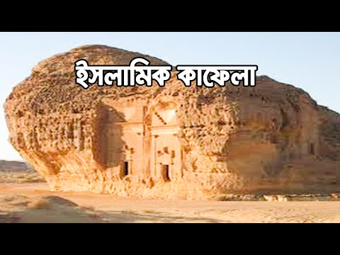 Bangla Islamic  History kafela