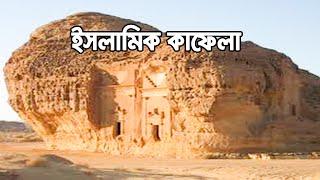 Bangla Islamic  History kafela