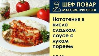 Нототения в кисло-сладком соусе с луком-пореем . Рецепт от шеф повара Максима Григорьева