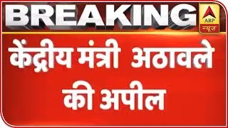 BJP-Shiv Sena Will Form Govt, Says Union Minister Athawale | ABP News