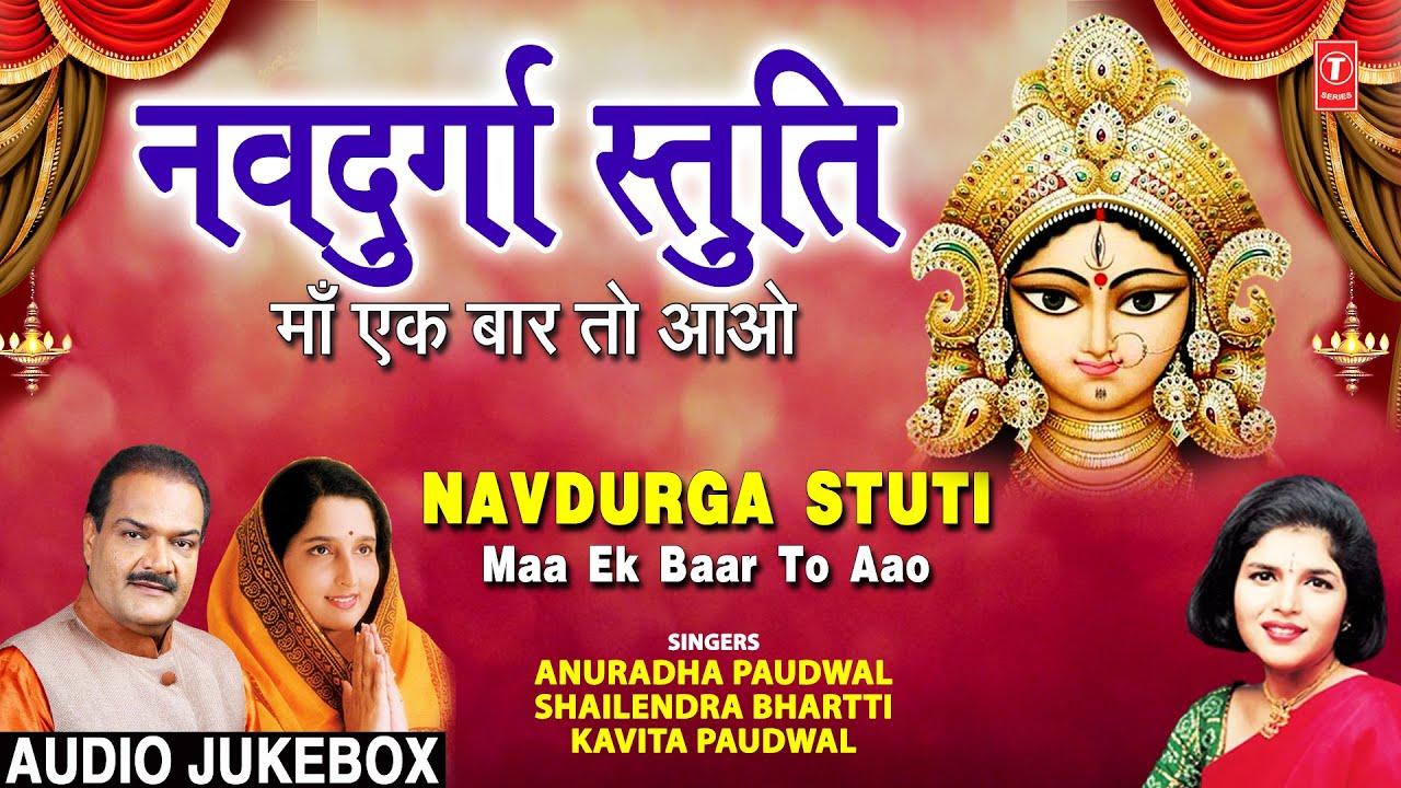 नवदुर्गा स्तुति Navdurga Stuti I Durga Vandana,Durga Saptshati,108 Names,Shakti Dhyan,दुर्गा सप्तशती