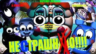Как сделать FNAF Sister Location НЕ СТРАШНЫМ How to Make FNAF Sister location J.M.Starly Version