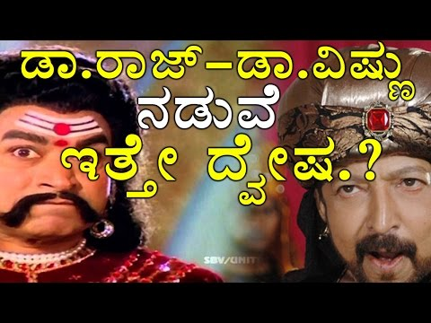 Dr. Rajkumar V/S Dr.Vishnuvardhan   Filmibeat Kannada