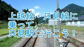 【青春18きっぷ鉄道旅】上越線・只見線に乗って、只見駅に行こう!