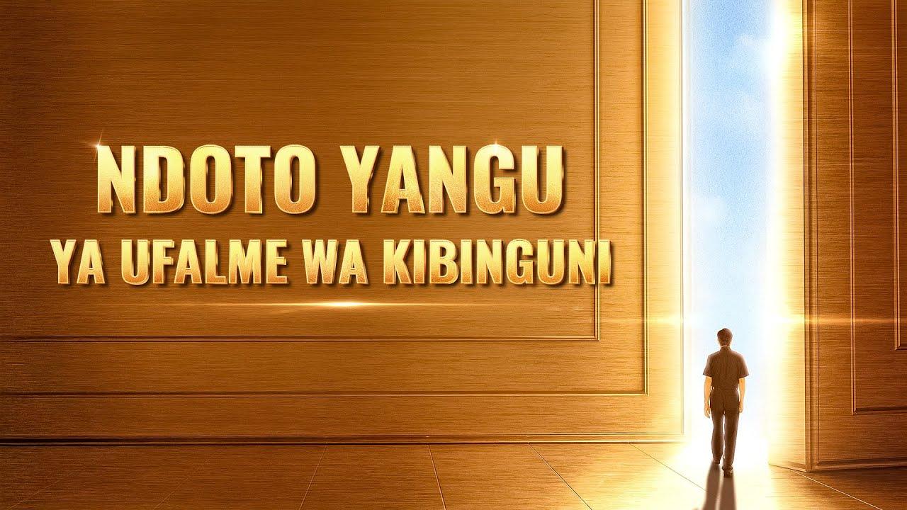 """Swahili Gospel Movie """"Ndoto Yangu ya Ufalme wa Kibinguni"""""""