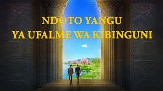 "Gospel Movie Video Swahili ""Ndoto Yangu ya Ufalme wa Kibinguni"""
