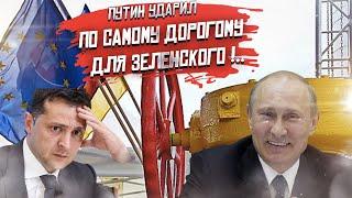 Путин помешал Киеву воевать — «Зе» в ярости!..
