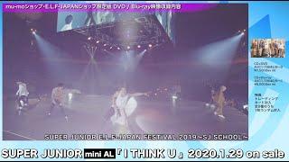 1/29発売SUPER JUNIORニューアルバム「I THINK U」のmu-moショップ・E.L...