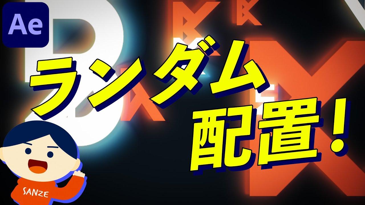 【035】ランダムに配置!MVで使える!Trapcodeパーティキュラー