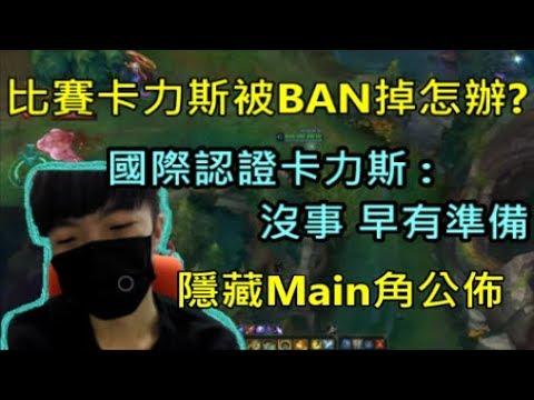 【國際認證】打比賽卡力斯被BAN怎辦 沒事 早有準備 隱藏Main角公佈 - YouTube