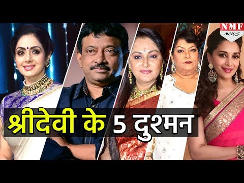 Sridevi के Bollywood में 5 Biggest Enemies !Must Watch!!!