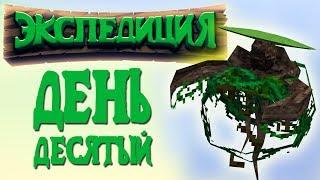 ДЕНЬ 10 - МЕСТЬ ПРИРОДЫ В МАЙНКРАФТ! 🐾 ЭКСПЕДИЦИЯ