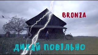 Смотреть клип Bronza - Дихай Повiльно