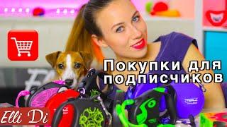 ОБЗОР: РУЛЕТКИ ДЛЯ СОБАК КОНКУРС ДЛЯ ПОДПИСЧИКОВ | ПОКУПКИ ИЗ ЗООМАГАЗИНА | Elli Di Собаки
