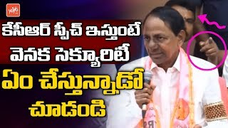 CM KCR Security Interesting Behaviour At His Speech | Telangana News | TRS