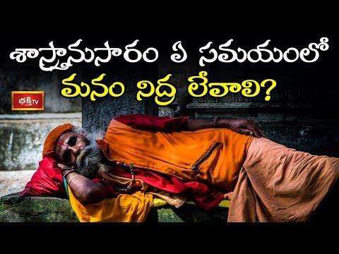 శాస్త్రానుసారం-ఏ-సమయంలో-మనం-నిద్ర-లేవాలి?-|-dr-n-anantha-lakshmi-|-dharma-sandehalu-|-bhakthi-tv