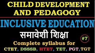 Child development and pedagogy  - Inclusive education   समावेशी शिक्षा