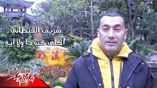 Sherif El Ghetany - Ahla Hob Dah Wla Eih   شريف الغيطانى - احلى حب ده ولا ايه